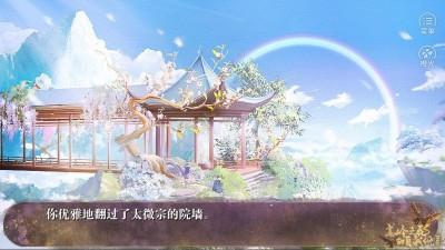 橙光高岭之花的自我修养游戏免费完整版图片1