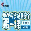 广东经济科教频道《开学健康安全第一课》视频回放完整版