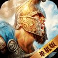 文明帝国征途手游官方版 v1.2.1