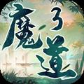 魔道3手游官方版 v1.0