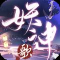 妖神歌手游官网版 v0.23.23