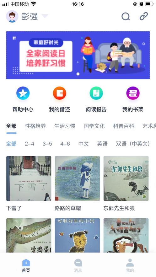 通美书童app官方版图片1
