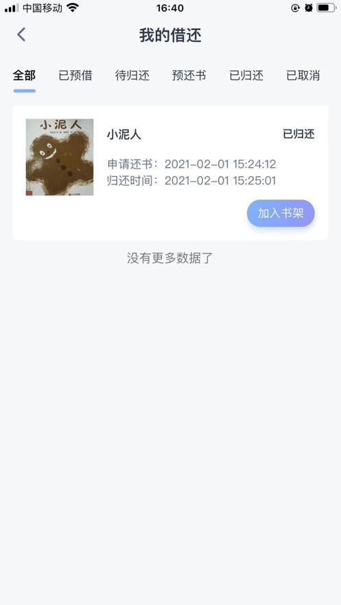 通美书童app图2