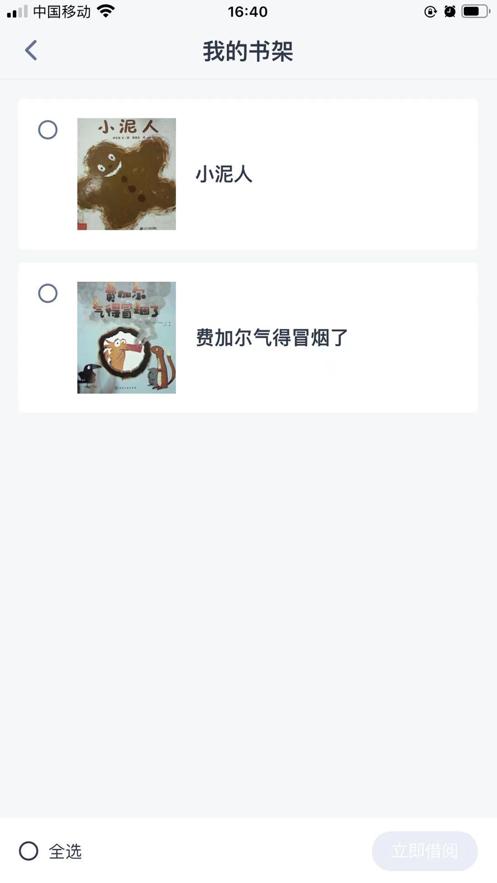 通美书童app图3