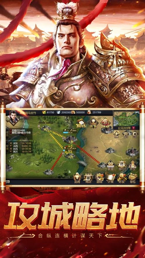 乱世霸主决战手游官网版图片1