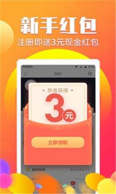 糖藕资讯app图2