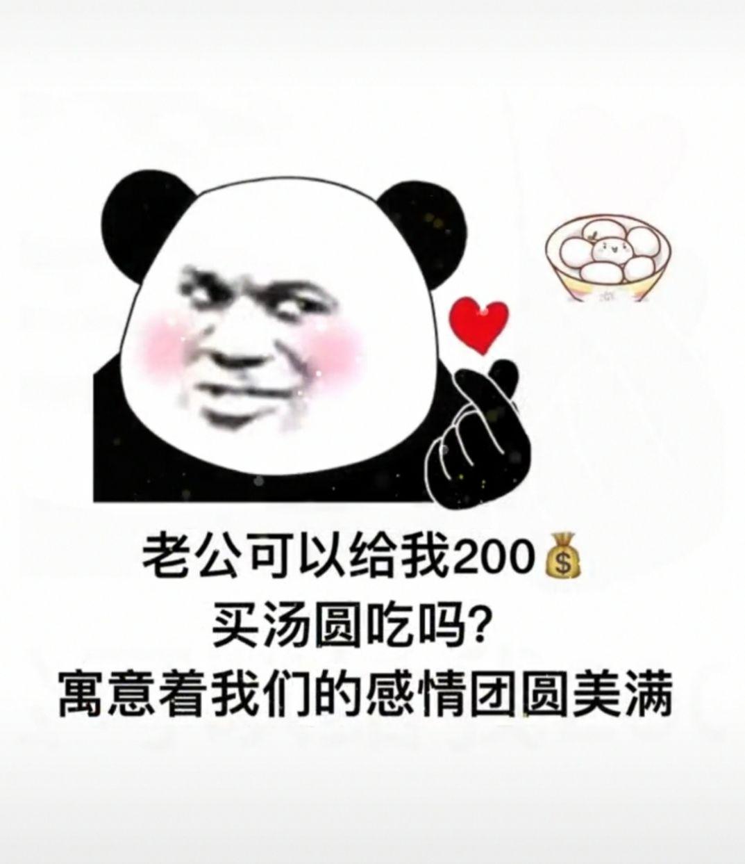 老公可以给我200买汤圆吃吗表情包图1