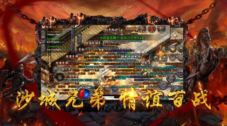 皇图龙城争霸手游官方版图片1