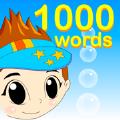 启蒙英语1000词