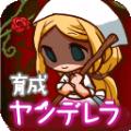 病娇灰姑娘汉化版无限金币下载破解版 v1.0.2