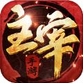 江湖主宰手游红包版2021最新版 v1.0