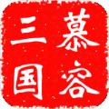 慕容三国mod春秋战国无限金币存档破解版 v2.5.8