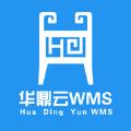 华鼎WMS