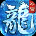 凛冬冰雪传奇手游官网版 v1.0.2