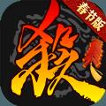 三国杀战功剑胆琴心官方最新版 v3.9.2