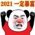 2021今年一定暴富熊猫头表情包