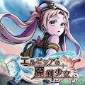 艾露比西亚的魔剑少女