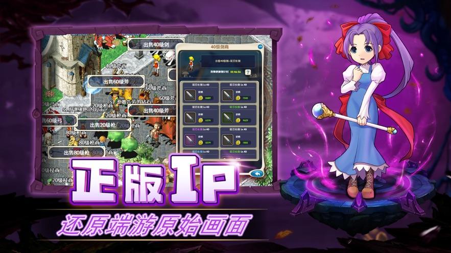 魔力宝贝归来手游官方中文版图片1