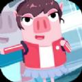 猪猪公寓6