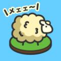MofuMofu绵羊牧场