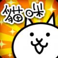 猫咪大战争10.2.0无限罐头扭蛋破解版 v10.4.0