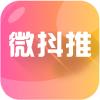 微抖推app官方版 v1.1.0