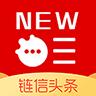 链信头条app官网版 v1.0.0
