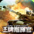 王牌指挥官战车突击手游官网版 v1.6