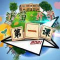 天津广播电视台少儿频道《护苗·开学第一课》直播视频完整版