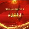 2021重庆永远跟党走开学第一课观后感800字 v1.0