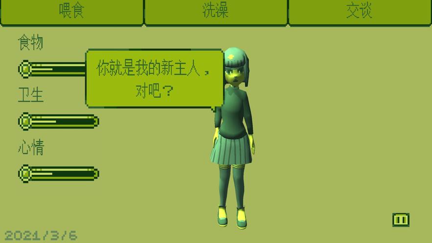 电子女孩游戏最新版图1