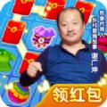 我的网红店红包游戏谢广坤