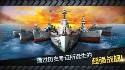 炮艇战3d战舰2021最新版图3