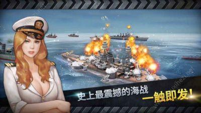 炮艇战3d战舰2021最新版图1