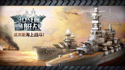 炮艇战3d战舰2021中文最新版图片2