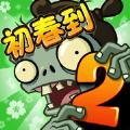 软天空下载植物大战僵尸2破解版最新版 v2.6.4