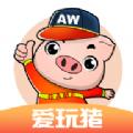 爱玩猪盒子iOS手游苹果版 v3.0.37