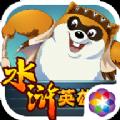 小浣熊水浒q传手游官网测试版 v1.0