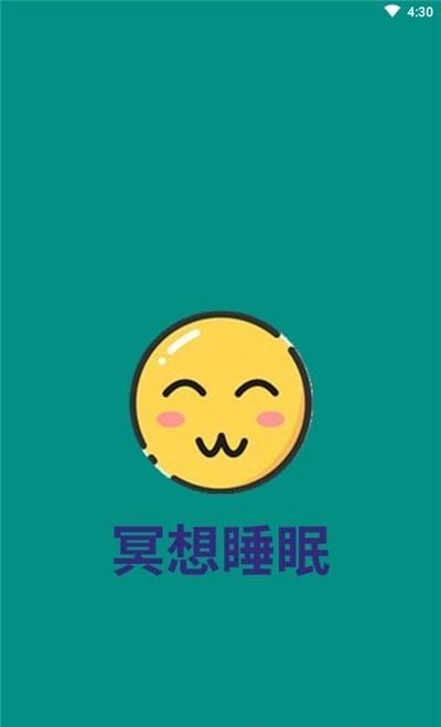 小冥想正念冥想计时app图2