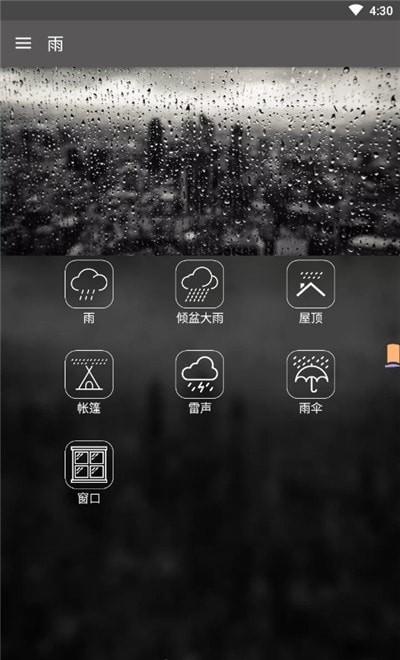 小冥想正念冥想计时app图3