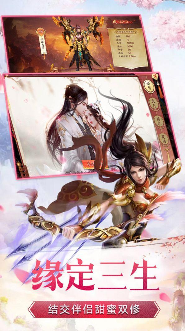 仙灵剑叹红尘手游官方版图片1