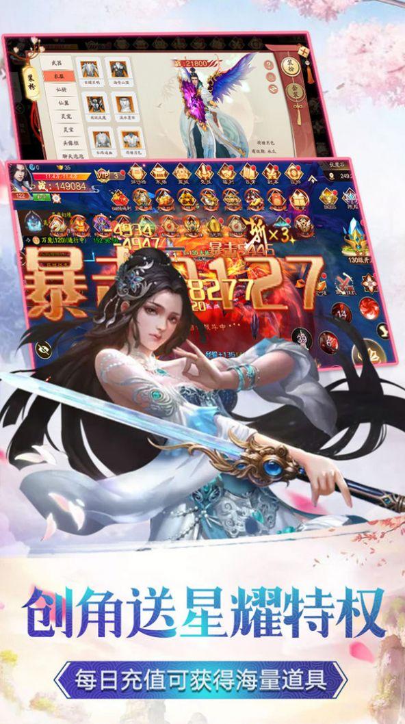 仙灵剑叹红尘手游官方版 v1.0.1