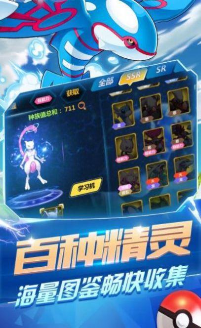 集结训练家手游官方版 v1.8.2