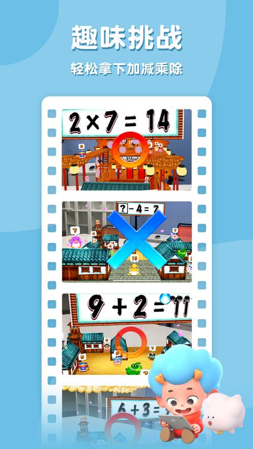 数学忍者小镇游戏免费最新版 v1.0