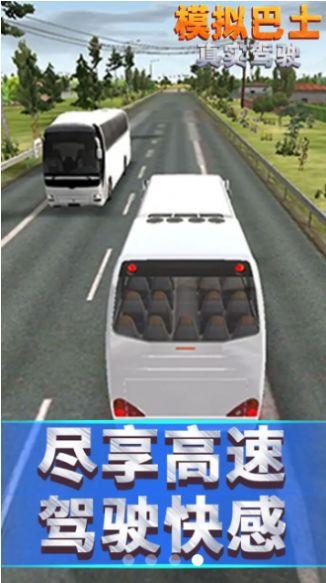 模拟巴士真实驾驶游戏图1