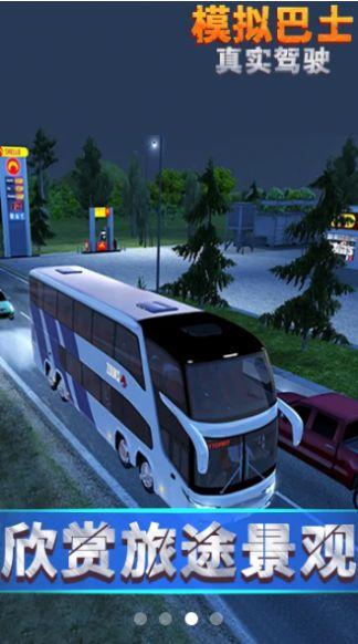 模拟巴士真实驾驶游戏图2