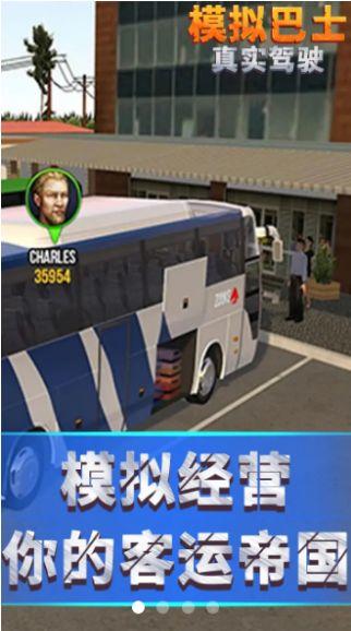 模拟巴士真实驾驶游戏官方版图片1