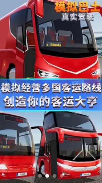 模拟巴士真实驾驶游戏图3