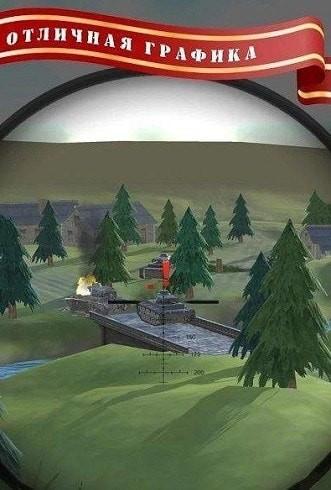 二战火炮射击模拟器中文版图1