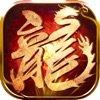 火龙霸业单机版手游最新版 v1.0.0